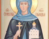 Püha Euphrosyne